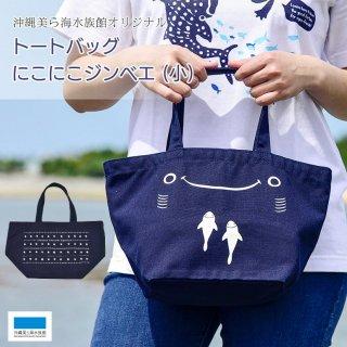 沖縄美ら海水族館オリジナルトートバッグ にこにこジンベエ(小)