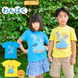 子供Tシャツわんぱくキッズ