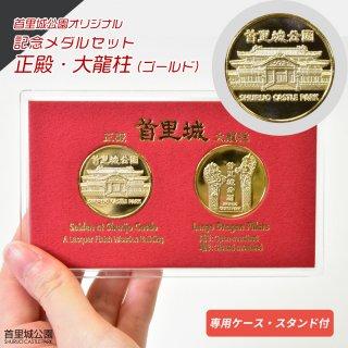 首里城公園オリジナル 正殿・大龍柱 記念メダルセット