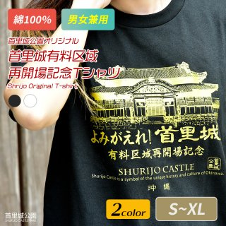 首里城有料区域再開場記念Tシャツ