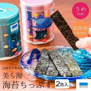 海苔ちっぷす(2缶入)