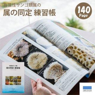 有藻性サンゴ類 属の同定 練習帳