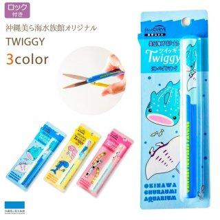 沖縄美ら海水族館オリジナル Twiggy