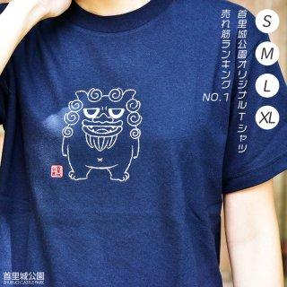 首里城公園オリジナル  大人Tシャツ ぽっちゃりシーサー