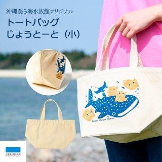 沖縄美ら海水族館オリジナルトートバッグ 一緒に泳ごう!(小)