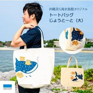 沖縄美ら海水族館オリジナルトートバッグ 一緒に泳ごう!(大)
