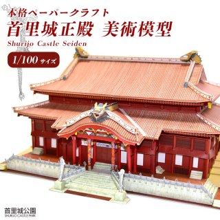 首里城正殿美術模型 本格ペーパークラフト