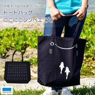 沖縄美ら海水族館オリジナルトートバッグ にこにこジンベエ(大)