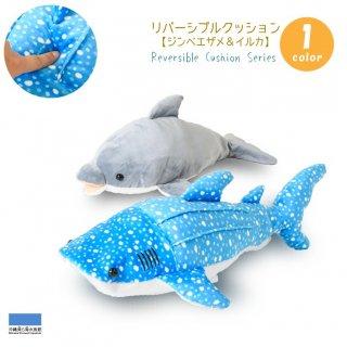 沖縄美ら海水族館オリジナル リバーシブル変身クッション ジンベエザメ&イルカ♪