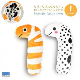 沖縄美ら海水族館オリジナル リバーシブル変身クッション チンアナゴ&ニシキアナゴ♪
