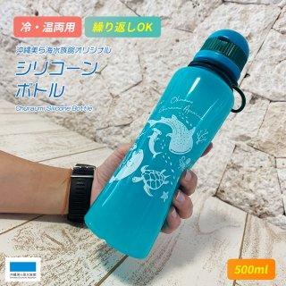 沖縄美ら海水族館オリジナル  *シリコーンボトル*