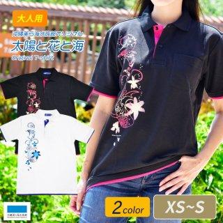 沖縄美ら海水族館オリジナル  * 大人ポロシャツ 太陽と花と海(ポロレイヤ)  *