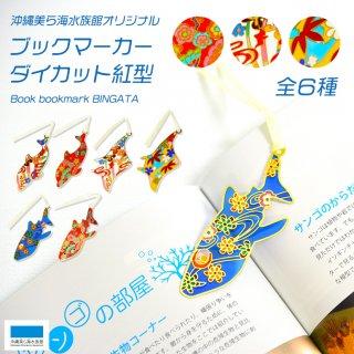 沖縄美ら海水族館オリジナル * ブックマーカー ダイカット紅型 (全6種) *