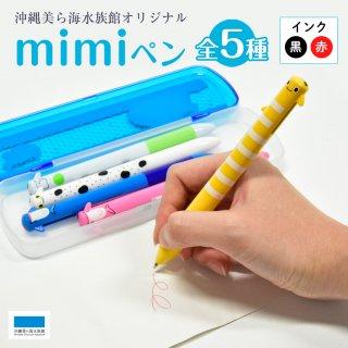 <img class='new_mark_img1' src='https://img.shop-pro.jp/img/new/icons14.gif' style='border:none;display:inline;margin:0px;padding:0px;width:auto;' />沖縄美ら海水族館オリジナル * mimiペン (全5種) *
