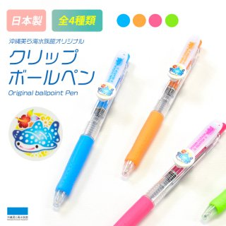 沖縄美ら海水族館オリジナル  クリップボールペン(全4種類)