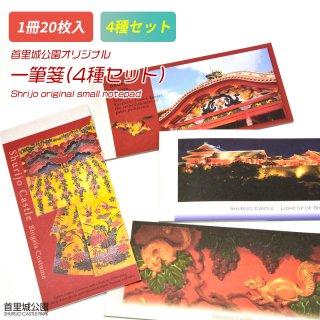 首里城公園オリジナル 一筆箋(4種セット)�