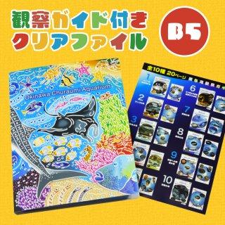 沖縄美ら海水族館オリジナル * ガイドクリアファイル(B5) *