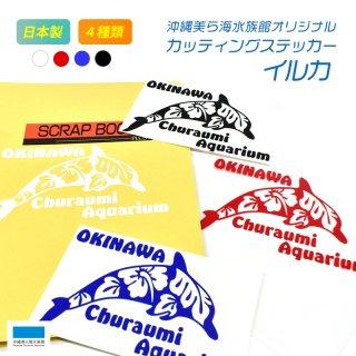 <img class='new_mark_img1' src='https://img.shop-pro.jp/img/new/icons14.gif' style='border:none;display:inline;margin:0px;padding:0px;width:auto;' />沖縄美ら海水族館オリジナル カッティングステッカー イルカ(全4カラー)