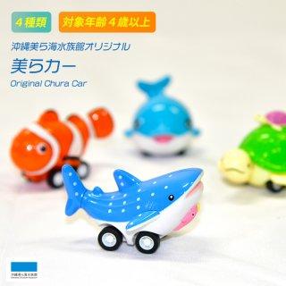 沖縄美ら海水族館オリジナル * 美らカー (全4種) *