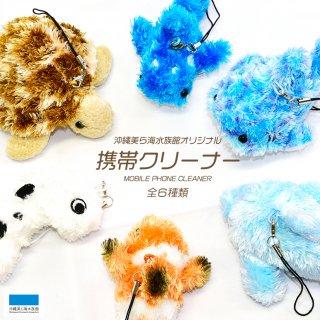 沖縄美ら海水族館オリジナル 携帯クリーナー(全6種)