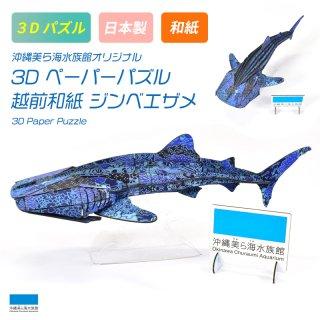 <img class='new_mark_img1' src='https://img.shop-pro.jp/img/new/icons14.gif' style='border:none;display:inline;margin:0px;padding:0px;width:auto;' />沖縄美ら海水族館オリジナル 3Dペーパーパズル 越前和紙 ジンベエザメ