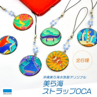 <img class='new_mark_img1' src='https://img.shop-pro.jp/img/new/icons14.gif' style='border:none;display:inline;margin:0px;padding:0px;width:auto;' />沖縄美ら海水族館オリジナル 美ら海ストラップOCA(全6種)