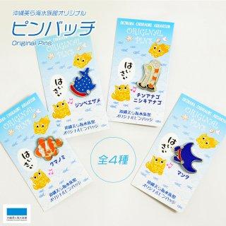 沖縄美ら海水族館オリジナル ピンバッチ(全4種)