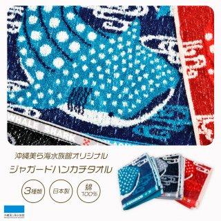 沖縄美ら海水族館オリジナル *ジャガードハンカチタオル (全3種)*