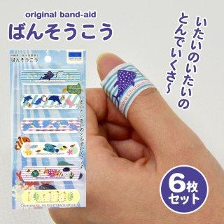 <img class='new_mark_img1' src='https://img.shop-pro.jp/img/new/icons14.gif' style='border:none;display:inline;margin:0px;padding:0px;width:auto;' />沖縄美ら海水族館オリジナル * 絆創膏(ばんそうこう) 18枚入り*