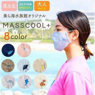 オリジナル布マスク マスクールセット MASSCOOL+