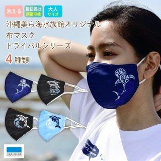 沖縄美ら海水族館オリジナル布マスクセット