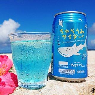 沖縄美ら海水族館オリジナル ちゅらうみサイダー