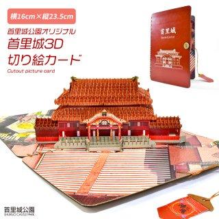 首里城公園オリジナル 首里城3D切り絵カード