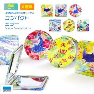 沖縄美ら海水族館オリジナル コンパクトミラー(全6種)