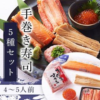 【送料無料】手巻き寿司5種セット(4〜5人前)ネギトロ、いくら、サーモン、穴子、カニが入った、豊洲市場の本当に美味しい鮮魚をお楽しみいただけるセット!