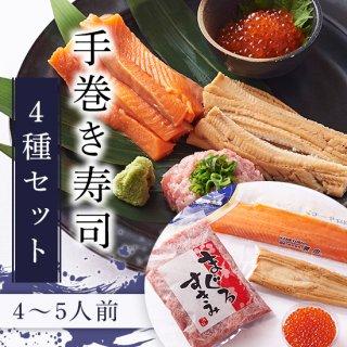 【送料無料】手巻き寿司4種セット(4〜5人前)ネギトロ、いくら、サーモン、穴子、豊洲市場の本当に美味しい鮮魚をお楽しみいただけるセット!