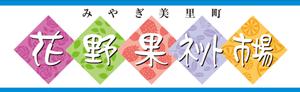 花野果ネット市場®️|宮城県美里町からお届けします