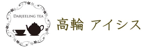 〜ダージリン紅茶とブータン松茸〜高輪アイシス