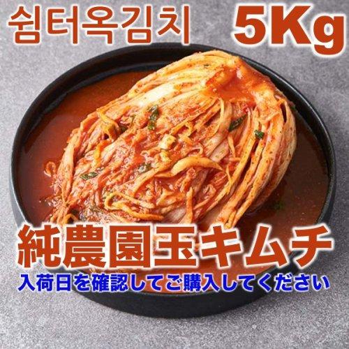 【純農園玉泡菜】白菜キムチ5kg(1月26日入荷、26日より発送)(提前不発・発送日付要注意)