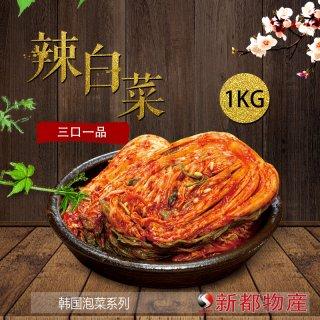 【三口泡菜】白菜キムチ1kg