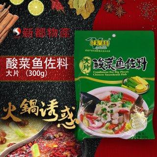 味聚特酸菜魚調味料300g