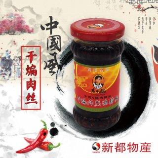 老干媽干扁肉糸油辣椒210g