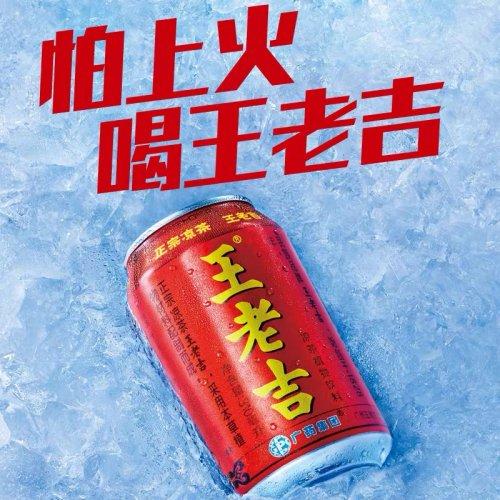 中国涼茶王老吉310ml