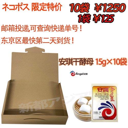 【ネコポス特価-単品発送】安其高活性干酵母15g×10袋【B5小】