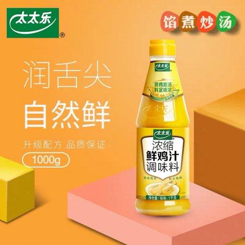 太太楽濃縮鮮鶏汁調味料1000g(特売1980円→1180円)