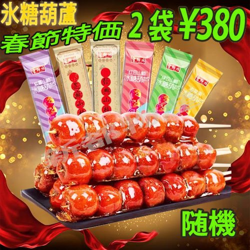 <img class='new_mark_img1' src='https://img.shop-pro.jp/img/new/icons24.gif' style='border:none;display:inline;margin:0px;padding:0px;width:auto;' />【1月特価】宮禦坊氷糖葫蘆5種2袋随機 596円->398円