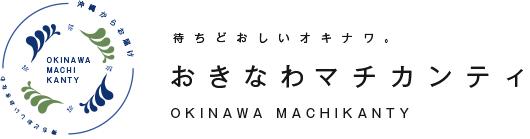 おきなわマチカンティ - 沖縄のやちむん・紅型 うちなー茶屋 ぶくぶく