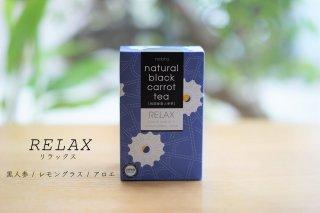黒人参茶RELAX(リラックス)