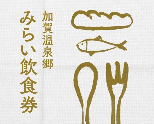 ★共通みらい飲食券 1000円×5枚セット
