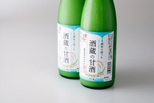 酒米で造った 酒蔵の甘酒 2本セット
